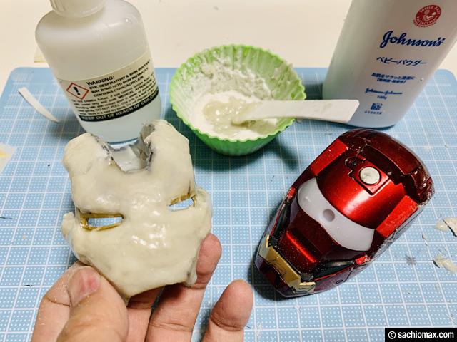 【週刊アイアンマン】ヘルメットをマーク17に改造100均DIY-前編--04