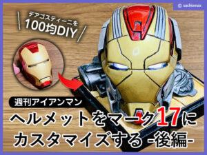 【週刊アイアンマン】ヘルメットをマーク17に改造100均DIY-後編--00