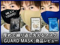 【3枚1000円】厚め洗えるマスク「GUARD MASK」ベージュ・ネイビー-00