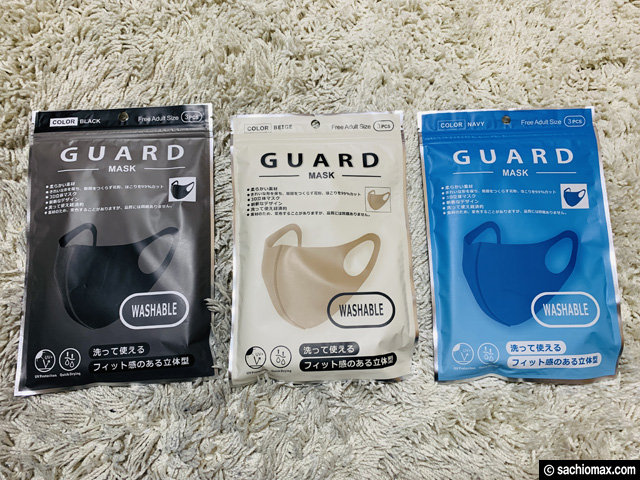 【3枚1000円】厚め洗えるマスク「GUARD MASK」ベージュ・ネイビー-01