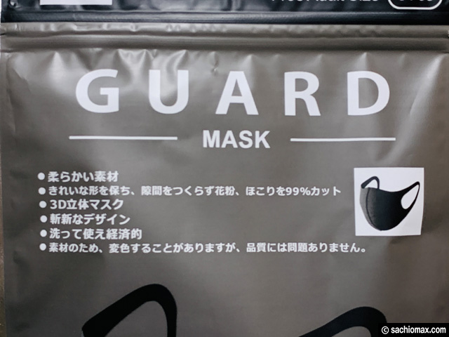 【3枚1000円】厚め洗えるマスク「GUARD MASK」ベージュ・ネイビー-02