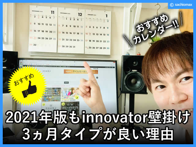 【カレンダー】2021年版もイノベーター壁掛け3ヵ月タイプが良い理由-00