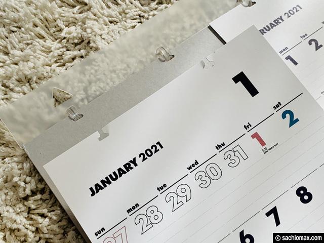 【カレンダー】2021年版もイノベーター壁掛け3ヵ月タイプが良い理由-03