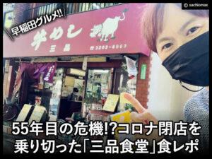 【早稲田ランチ】55年目の危機!?コロナ閉店を乗り切った「三品食堂」-00