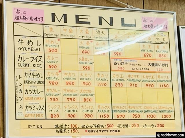 【早稲田ランチ】55年目の危機!?コロナ閉店を乗り切った「三品食堂」-05