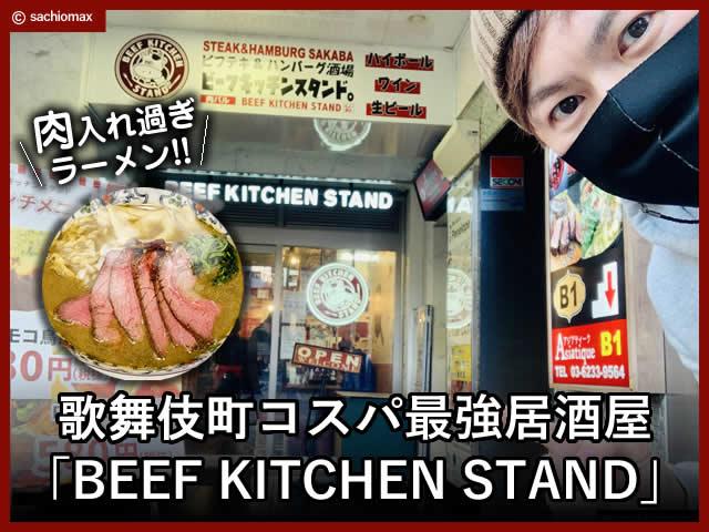 【肉ラーメン】歌舞伎町のコスパ最強居酒屋「BEEF KITCHEN STAND」-00
