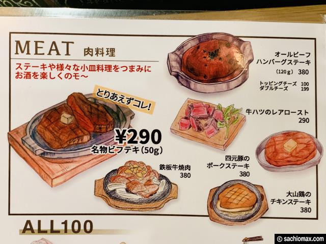 【肉ラーメン】歌舞伎町のコスパ最強居酒屋「BEEF KITCHEN STAND」-03