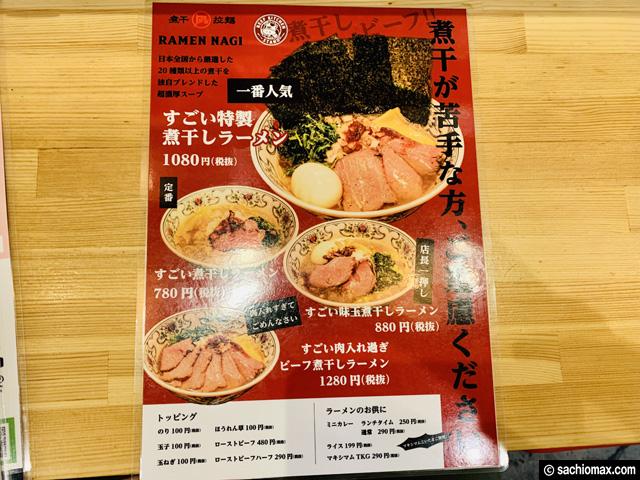 【肉ラーメン】歌舞伎町のコスパ最強居酒屋「BEEF KITCHEN STAND」-04