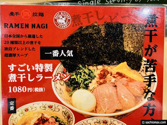 【肉ラーメン】歌舞伎町のコスパ最強居酒屋「BEEF KITCHEN STAND」-05