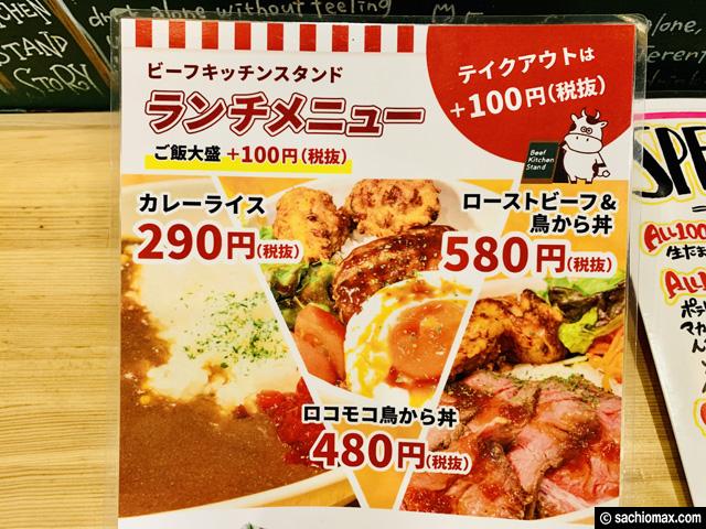 【肉ラーメン】歌舞伎町のコスパ最強居酒屋「BEEF KITCHEN STAND」-06