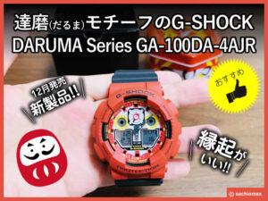 """【G-SHOCK】縁起が良い""""だるま""""モチーフの新デザイン カシオ腕時計-00"""