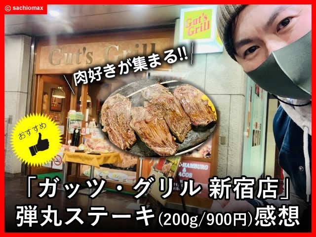 【新宿】肉好きが集まる「ガッツ・グリル新宿店」弾丸ステーキ感想-00