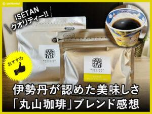 【おうちカフェ】伊勢丹が認めた美味しさ「丸山珈琲」ブレンド感想-00