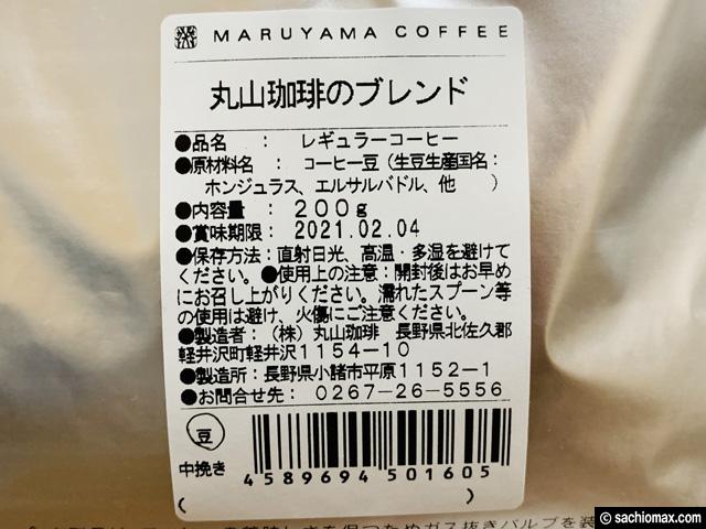 【おうちカフェ】伊勢丹が認めた美味しさ「丸山珈琲」ブレンド感想-03