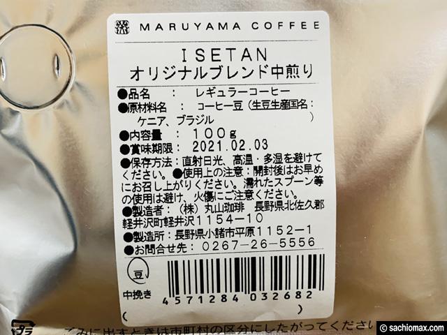 【おうちカフェ】伊勢丹が認めた美味しさ「丸山珈琲」ブレンド感想-08
