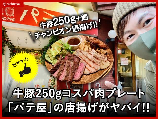 【高円寺】牛豚250gコスパ肉プレート「パテ屋」の唐揚げがヤバイ-00