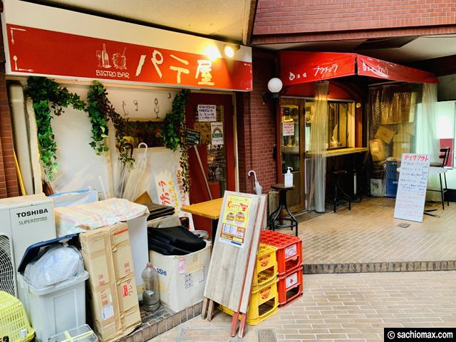 【高円寺】牛豚250gコスパ肉プレート「パテ屋」の唐揚げがヤバイ-02