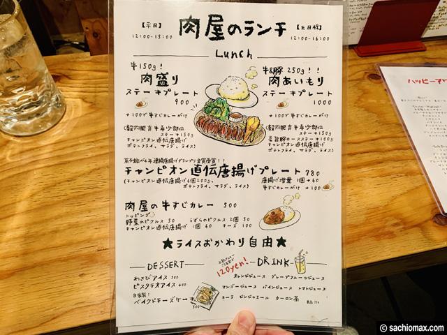 【高円寺】牛豚250gコスパ肉プレート「パテ屋」の唐揚げがヤバイ-03