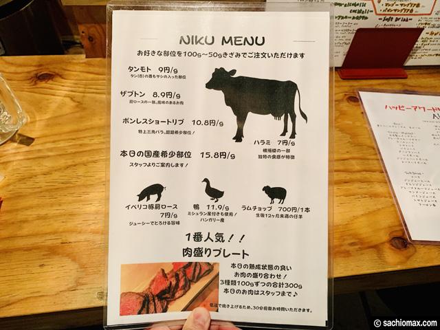 【高円寺】牛豚250gコスパ肉プレート「パテ屋」の唐揚げがヤバイ-04
