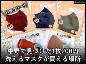 【秋冬カラー】中野で見つけた1枚200円 洗えるマスクが買える場所-00