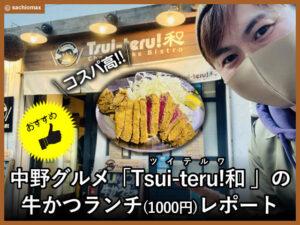 【中野】コスパ高「Tsui-teru!和(ツイテルワ) 」の牛かつランチ-00
