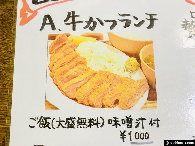 【中野】コスパ高「Tsui-teru!和(ツイテルワ) 」の牛かつランチ-05
