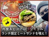 【中野】肉食系ビストロ「ツイテル」ランチ限定ミートサンドを喰え!-00