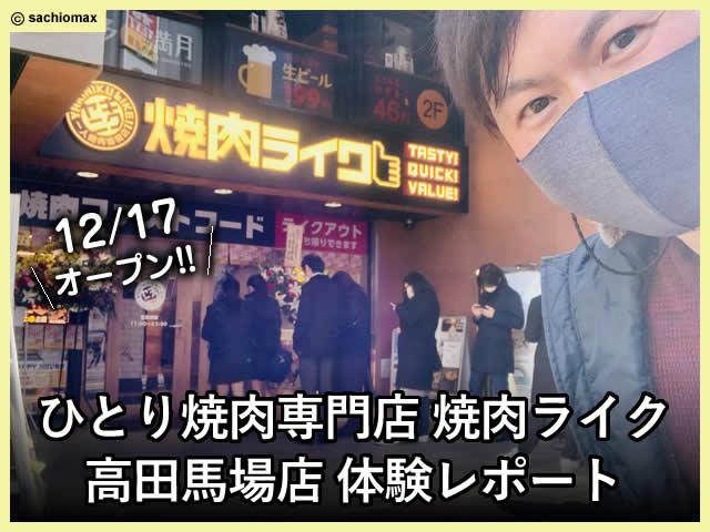 【ひとり焼肉専門店】12/17オープン焼肉ライク高田馬場店レポート-00