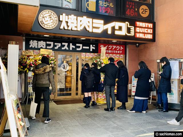 【ひとり焼肉専門店】12/17オープン焼肉ライク高田馬場店レポート-01