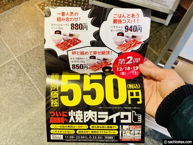 【ひとり焼肉専門店】12/17オープン焼肉ライク高田馬場店レポート-02