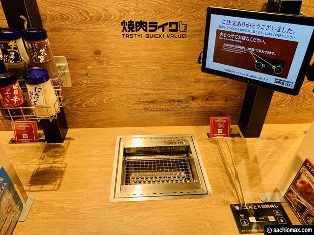 【ひとり焼肉専門店】12/17オープン焼肉ライク高田馬場店レポート-03