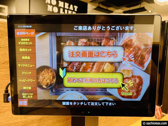 【ひとり焼肉専門店】12/17オープン焼肉ライク高田馬場店レポート-06