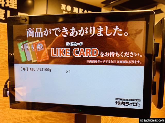 【ひとり焼肉専門店】12/17オープン焼肉ライク高田馬場店レポート-08