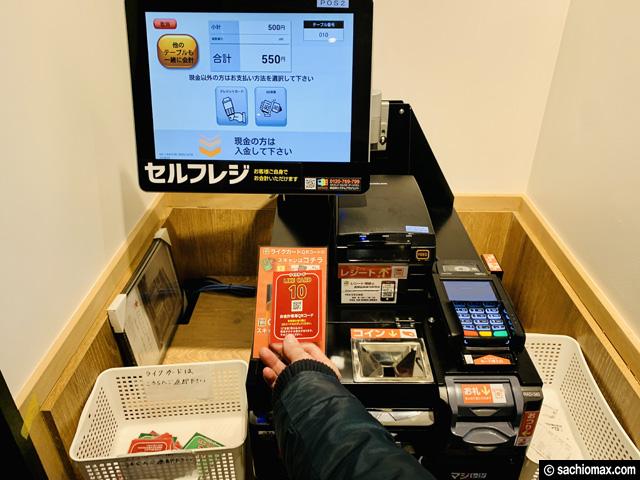 【ひとり焼肉専門店】12/17オープン焼肉ライク高田馬場店レポート-12