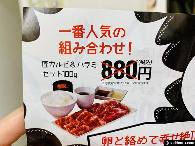 【ひとり焼肉専門店】12/17オープン焼肉ライク高田馬場店レポート-13