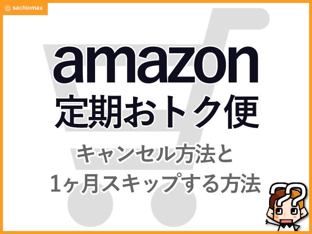 【通販】Amazon定期おトク便キャンセルと1ヶ月スキップする方法-00