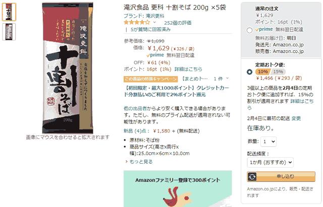 【通販】Amazon定期おトク便キャンセルと1ヶ月スキップする方法-01