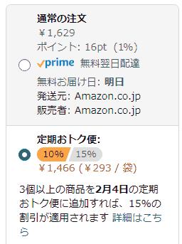 【通販】Amazon定期おトク便キャンセルと1ヶ月スキップする方法-02