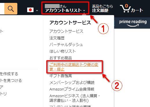【通販】Amazon定期おトク便キャンセルと1ヶ月スキップする方法-04