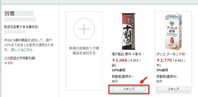 【通販】Amazon定期おトク便キャンセルと1ヶ月スキップする方法-05