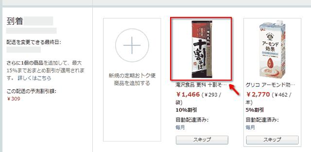 【通販】Amazon定期おトク便キャンセルと1ヶ月スキップする方法-07