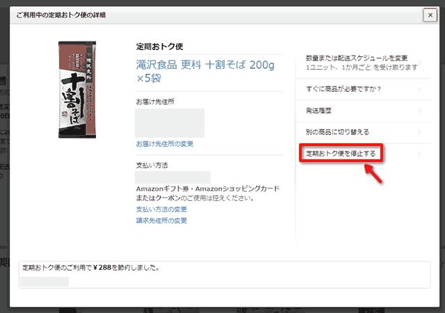 【通販】Amazon定期おトク便キャンセルと1ヶ月スキップする方法-08