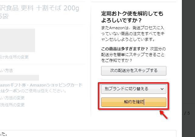 【通販】Amazon定期おトク便キャンセルと1ヶ月スキップする方法-09