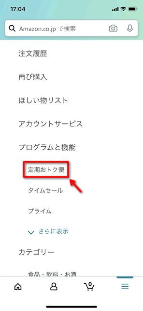 【通販】Amazon定期おトク便キャンセルと1ヶ月スキップする方法-10