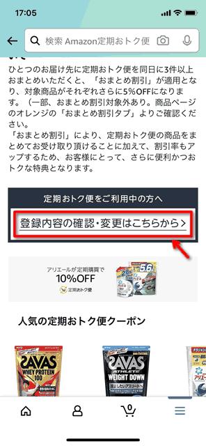 【通販】Amazon定期おトク便キャンセルと1ヶ月スキップする方法-11