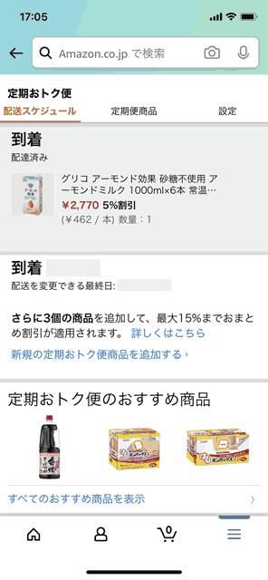 【通販】Amazon定期おトク便キャンセルと1ヶ月スキップする方法-12