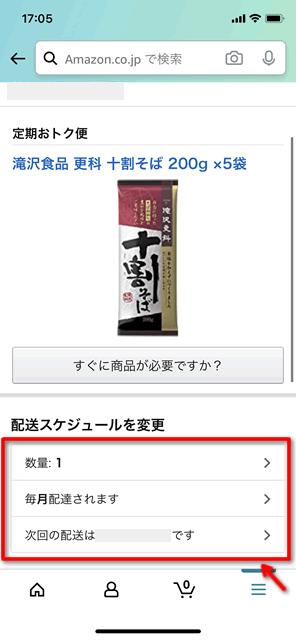【通販】Amazon定期おトク便キャンセルと1ヶ月スキップする方法-14