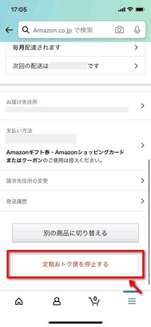 【通販】Amazon定期おトク便キャンセルと1ヶ月スキップする方法-15