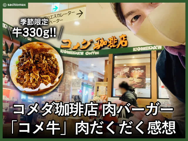 【肉活】コメダ珈琲店 季節限定 肉バーガー「コメ牛」肉だくだく感想-00