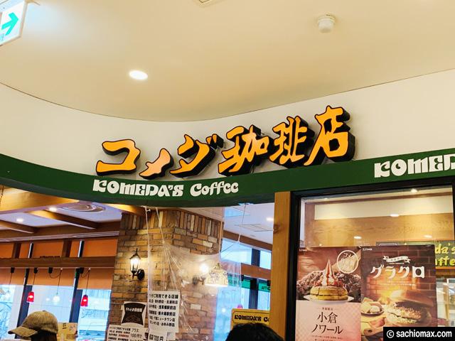 【肉活】コメダ珈琲店 季節限定 肉バーガー「コメ牛」肉だくだく感想-01